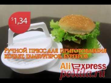 Ручной пресс для приготовления котлет, гамбургеров, бургеров