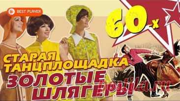 Старая танцплощадка - Золотые шлягеры 60х