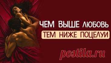 Чем выше любовь тем ниже поцелуи Чем выше любовь тем ниже поцелуи Поцелуй – это своеобразный барометр отношений. Существует более пятидесяти видов поцелуев. Самый «жгучий» из них – поцелуй в шею. Поцелуй в шею женщинам нравится больше, чем даже поцелуи в губы. Доказано, что такие поцелуи имеют очень большое воздействие на чувствительность температуры. Целовать подруг – женщин, в область шеи, не […] Читай дальше на сайте. Жми подробнее ➡