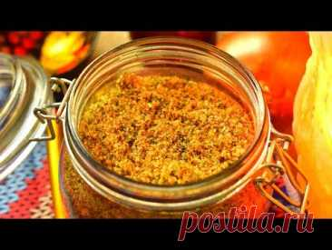 Адыгейская Соль. Домашние Специи.  Мамины рецепты