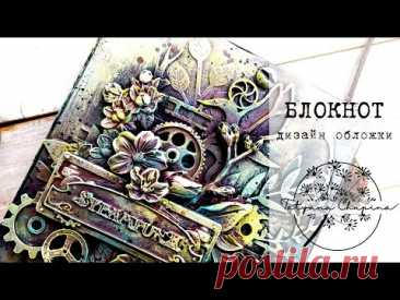 Ботаническая тема   Дизайн блокнота