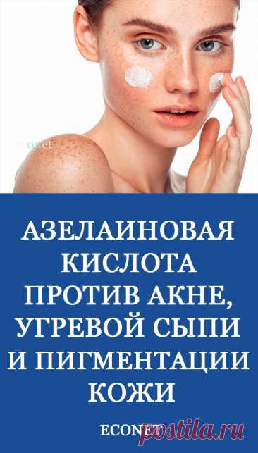 Азелаиновая кислота против акне, угревой сыпи и пигментации кожи  Азелаиновая кислота - настоящая неходка для страдающих различными проблемами кожи. Она оказывает антимикробный, противовоспалительный, антиоксидантный эффект. В связи с этим азелаиновая кислота поможет победить прыщи, розацеа, выровнять шрамы и осветлить пигментные пятна.
