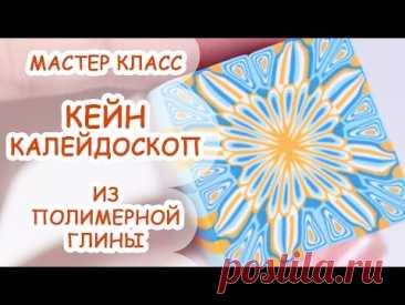 КЕЙН КАЛЕЙДОСКОП ◆ ПОЛИМЕРНАЯ ГЛИНА ◆ МАСТЕР КЛАСС ANNAORIONA