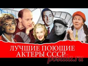 THE BEST SINGING ACTORS OF THE USSR
