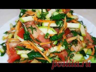 Салат из МОЛОЧНЫХ КАБАЧКОВ. Витаминный овощной салат, который хочется снова и снова.
