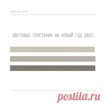 Цвета и материалы, идеи, фото, тенденции. #годтигра #новый2022 #декоркновомугоду