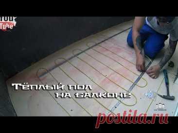 Как сделать тёплый пол на балконе