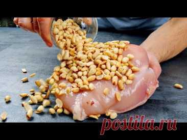 Смешайте Курицу с Арахисом и вы будете в восторге от результата! Отличный ужин за 12 минут!!! - YouTube