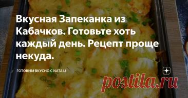 Вкусная Запеканка из Кабачков. Готовьте хоть каждый день. Рецепт проще некуда.