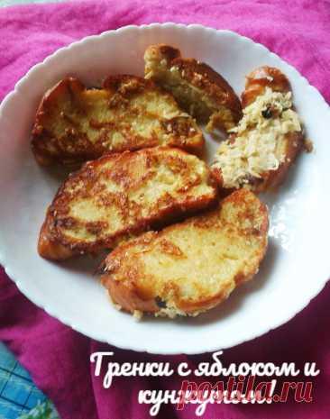 Гренки десертные с яблоком и кунжутом | ТАЁЖКА №8 | Яндекс Дзен