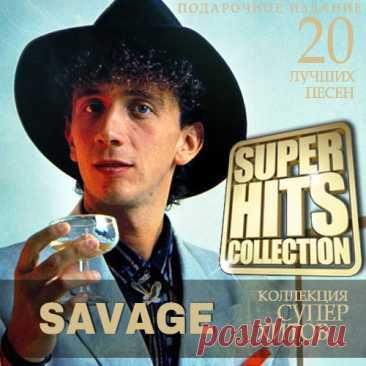 Savage - Super Hits Collection (2021) Mp3 Savage - Роберто Дзанетти (итал. Roberto Zanetti; род. 28 ноября 1956, Масса, Тоскана) — итальянский певец, композитор и автор текстов. Как музыкант более известен под псевдонимом Savage, как продюсер — Robyx. Характерный представитель итало-диско 1980-х годов. Первый успех пришел к нему в составе
