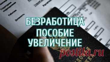 Пособие по безработице: последние изменения на март 2021 года — новый размер, новые правила назначен - Александр, 28 февраля 2021