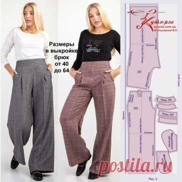Шьём всесезонные женские брюки свободного кроя по выкройке на размеры от 40 до 64 | Шьем с Верой Ольховской | Яндекс Дзен
