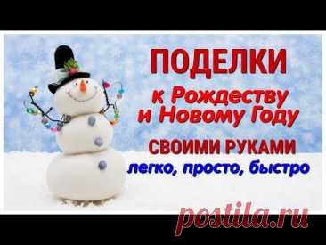 🔊 ОБЯЗАТЕЛЬНО СДЕЛАЙТЕ 🔥 2 ПОДЕЛКИ из фоамирана к Рождеству и Новому году СВОИМИ РУКАМИ. DIY ideas - YouTube
