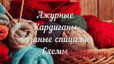 Ажурные Кардиганы вязаные спицами Схемы вязание,спицами,крючком,кардиган,для начинающих,схемы,образец,описание вязания,вязание спицами,как связать,вязание,спицами,knitting,кардиган спицами,ажурный ...