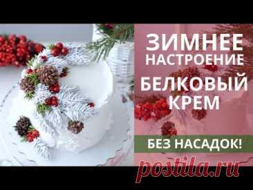 Украшаем торт БЕЗ НАСАДОК! Я БЕЗ УМА от этого торта! Белково-заварной крем.