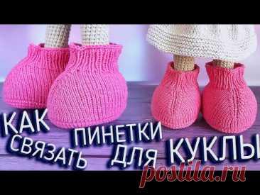 Одежда для куклы пинетки. Вяжем пинетки спицами на куклу тильда. мастер-классы