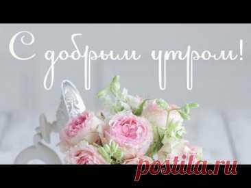С Добрым Утром ! Прекрасного Дня и отличного вам Настроения ! - YouTube