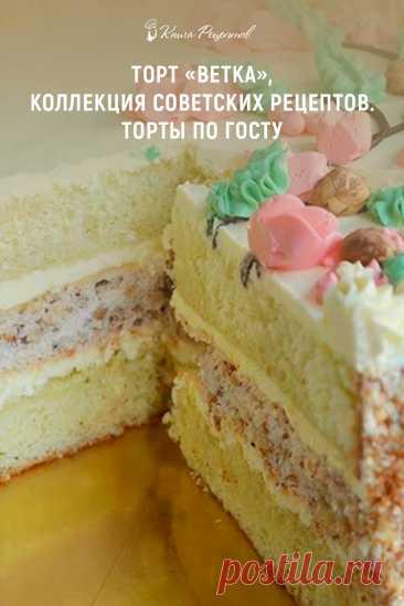 Торт «Ветка», коллекция советских рецептов. Торты по ГОСТу