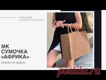 Вязаная сумка из рафии | Пляжная сумка из рафии крючком | Crochet bag | Crochet raffia bag