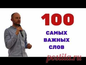 100 САМЫХ ИСПОЛЬЗУЕМЫХ СЛОВ В АНГЛИЙСКОМ ЯЗЫКЕ