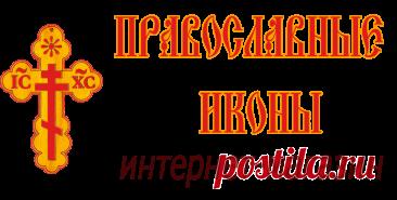 «Православные иконы» - интернет магазин с самым большим выбором икон.