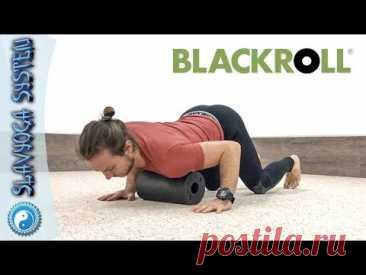Миофасциальный релиз (МФР) ✅ Упражнения для спины и корпуса на ⚫ BLACKROLL (массажные роллы и мячи)