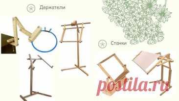 Как выбрать станок для вышивки? | Счастье в пяльцах | Яндекс Дзен