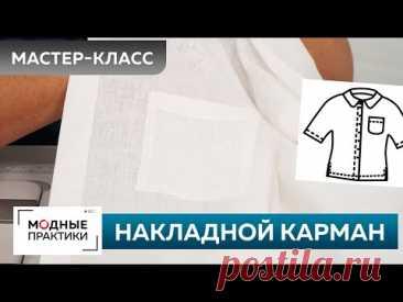 Как быстро сшить без выкройки льняную рубашку? Рубашка с коротким рукавом. Часть 6. Накладной карман