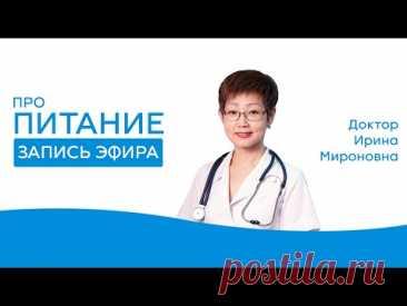 Про питание   Запись эфира от 31.03.2020   Доктор Ирина Мироновна