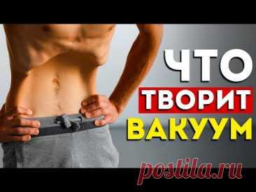"""Что будет с вашим телом, если делать """"вакуум"""" каждый день. Показываю простое упражнение для плоского живота и тонкой талии   Wolf Fit 🐺   Яндекс Дзен"""