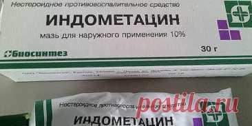 Мазь «Индометацин-Биосинтез» Эффективное дешевое средство....