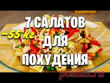 Без Майонеза и Без колбасы! 7 Вкусных САЛАТОВ Для ПОХУДЕНИЯ! мария мироневич рецепты