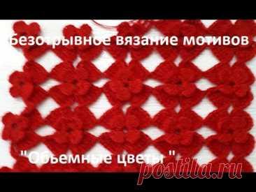 """""""Обьемные ЦВЕТЫ"""" безотрывное Вязание МОТИВОВ Крючком,crochet beautiful pattern   ( узор 355) - YouTube"""