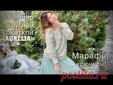 ВЯЖЕМ ДЖЕМПЕР С КРУГЛОЙ КОКЕТКОЙ КРЮЧКОМ от Nataly Masters / ЛОПАПЕЙСА! 💥💥💥 / ВЯЗАЛЬНЫЙ МАРАФОН