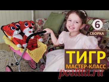 Тигренок крючком Символ 2022 / Мастер-класс (ч.6) / Вязаный ТИГР Авторский МК