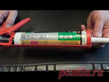 Не выбрасывайте неработающий пистолет для герметика!!! ремонт за 5 минут.Как починить пистолет герм.