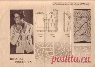 вязание из старых журналов наука и жизнь с описанием: 8 тыс изображений найдено в Яндекс.Картинках