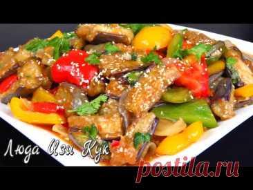 БАКЛАЖАНЫ В КИСЛО-СЛАДКОМ СОУСЕ по-китайски Люда Изи Кук #рецепт Китайской кухни #баклажаны #еда