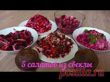 5 новых и удивительно вкусных салатов из отварной свеклы, которыми можно наслаждаться круглый год