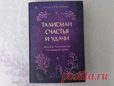 Книга «источник мудрости», которая поможет вам найти ответы на многие вопросы | В гостях у Ларуси | Яндекс Дзен