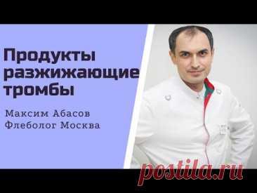 Продукты разжижающие тромбы. Флеболог Москва.