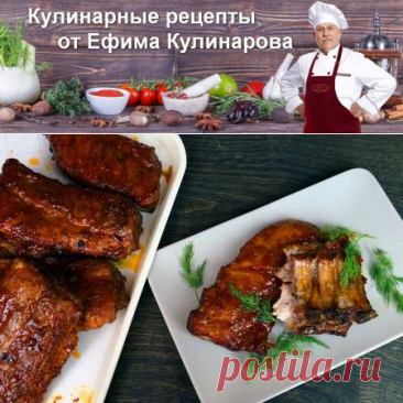 Свиные рёбрышки в карамельной глазури с дымком | Вкусные кулинарные рецепты с фото и видео