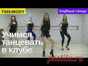 Простые движения для клубных танцев