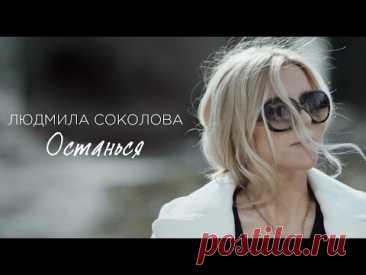 Людмила Соколова — Останься (Официальный клип, 2017)