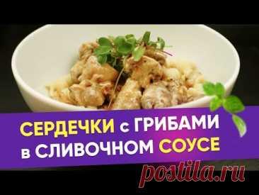 Тают во рту! Сердечки куриные в сливках с грибами. Готовим сочные сердца с шампиньонами на сковороде
