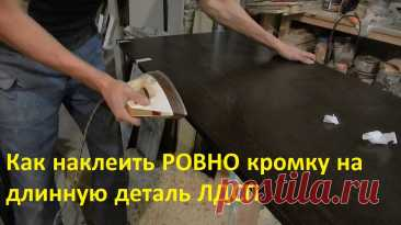 Как наклеить РОВНО кромку на длинную деталь ЛДСП   Сделаю Сам   Яндекс Дзен