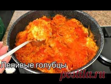 Как приготовить ЛЕНИВЫЕ ГОЛУБЦЫ с фаршем на сковороде в соусе, пошаговый рецепт.