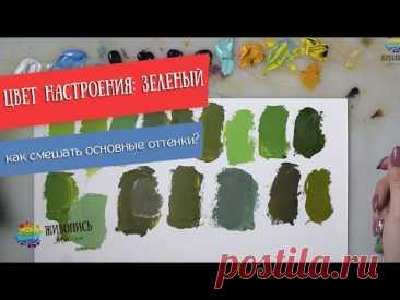 Смешение зеленых оттенков. Художник Юлия Капустина