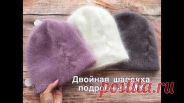 Двойная шапочка из ангоры  #шапка_спицами@knit_mk, #шапка_женская@knit_mk  от Екатерины Костиновой.  Источник: https://youtu.be/sXgAR_uRHT4